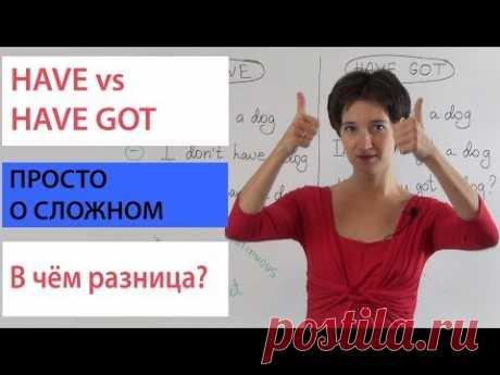 """""""У меня есть"""". Have и Have got. В чём разница? Английская грамматика просто."""