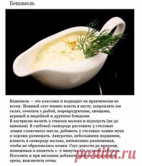 Аппетитные соусы, которые можно приготовить дома.  Сохраните, чтобы не потерять!