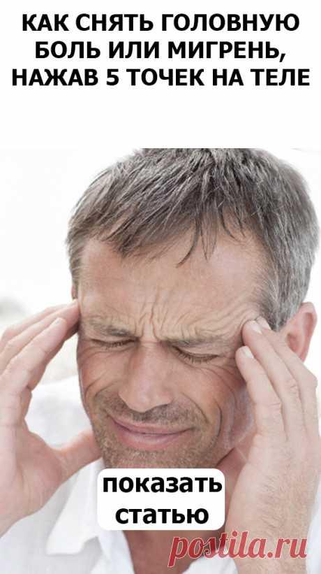 СМОТРИТЕ: Как снять головную боль или мигрень, нажав 5 точек на теле