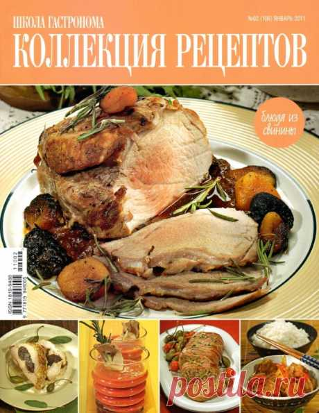 Collection of recipes. Pork dishes.