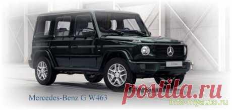 Сигнализация на Mercedes G W463