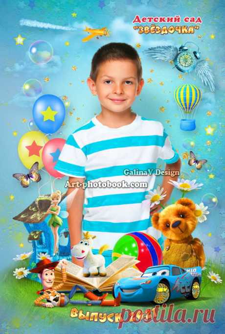 Коллаж Детский сад Звёздочка