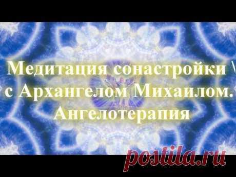Медитация сонастройки с Архангелом Михаилом. Ангелотерапия