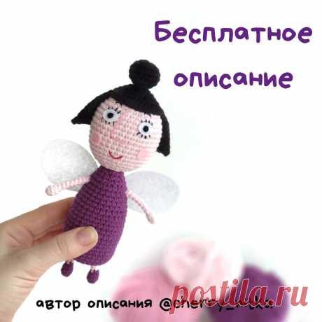 PDF Няня Плам крючком. FREE crochet pattern; Аmigurumi doll patterns. Амигуруми схемы и описания на русском. Вязаные игрушки и поделки своими руками #amimore - Кукла, куколка, пупс, фея, Маленькое королевство Бена и Холли, doll puppet, muñeca boneca, poupée, puppe, panenka, bebek, lalka. Amigurumi doll pattern free; amigurumi patterns; amigurumi crochet; amigurumi crochet patterns; amigurumi patterns free; amigurumi today.