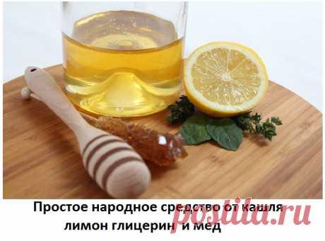 Глицерин, мед, лимон от кашля