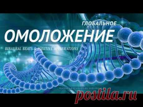 Глобальное омоложение организма. Скрытые аффирмации. Саблиминал.