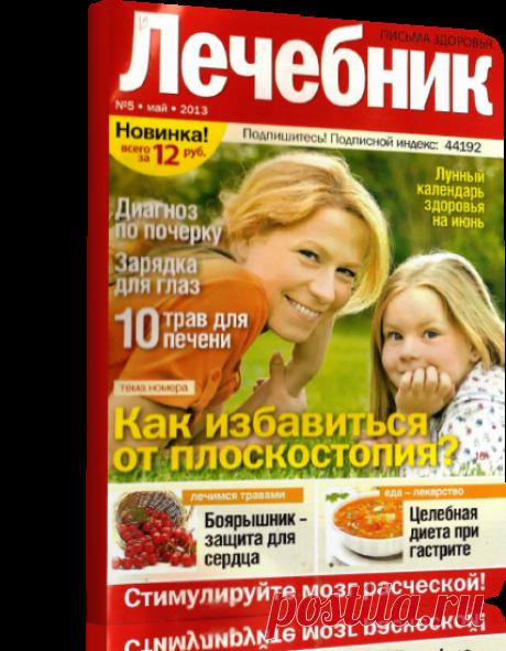 Отличный журнал советов для вашего здоровья.