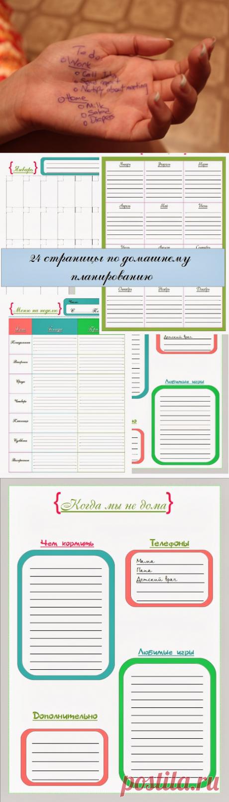 Organize Your Life - Наведи порядок в своей жизни!