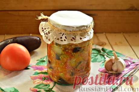 Рецепт: Салат из баклажанов и кабачков (на зиму) на RussianFood.com