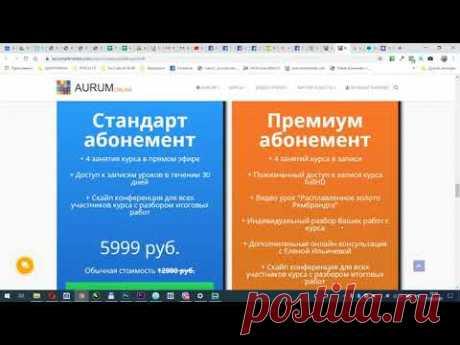 Как покупать уроки через каталог AURUM online