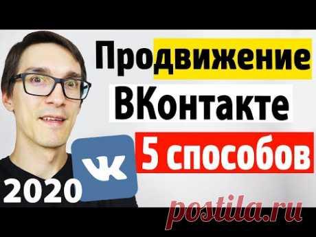 5 способов, как раскрутить группу в ВК 2020   Продвижение ВКонтакте для бизнеса