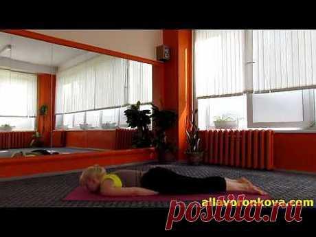 Комплекс асан при проблемах с кишечником - видео - Йога с Аллой Воронковой