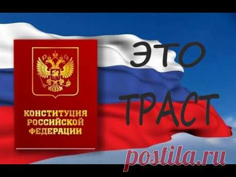 КОНСТИТУЦИЯ   РФ -- ТРАСТ