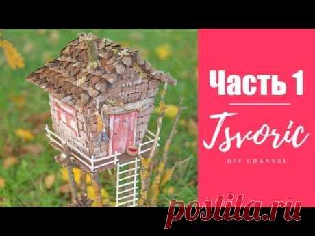 ЧАСТЬ 1 / Поделка в школу ДОМИК / DIY TSVORIC