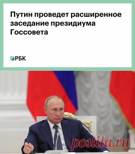 Путин проведет расширенное заседание президиума Госсовета :: Политика :: РБК