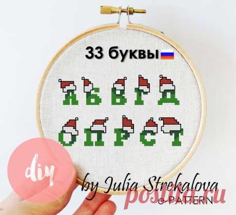 """""""Новогодние буквы"""" схема для вышивки крестом русских букв e-pattern.ru"""