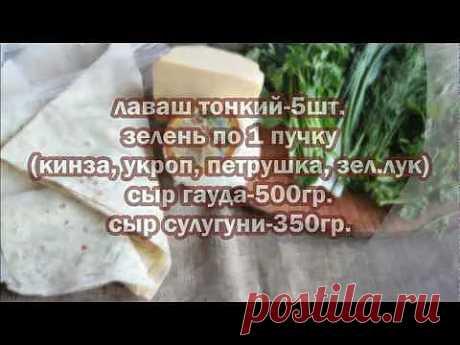 Блюда на гриле. Лаваш с сыром и зеленью