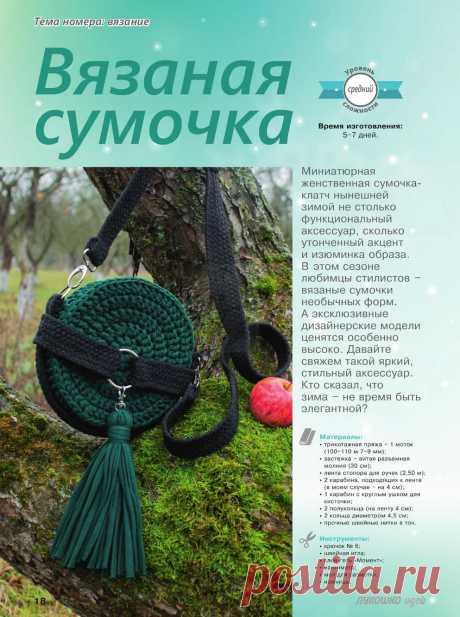 Лукошко идей №1 2019