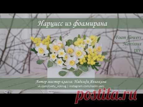 Нарцисс из фоамирана мастер-класс | Narcissus / Foam flowers / DIY