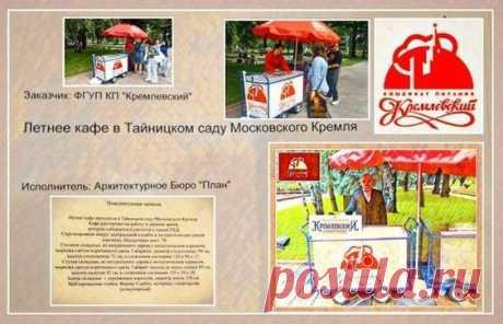 (2) Pinterest Комбинат Питания Кремлевский. Руководство. Тайницкий сад.