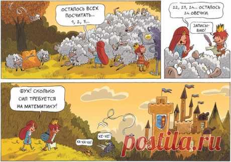💬 Математика — тяжелая наука. Особенно, когда овечки норовят разбежаться 😁 🎨 #ИллюстрацияДня из забавного детского комикса «Эмиль и Марго. Ветер свободы» → mif.to/vkemilmargo3