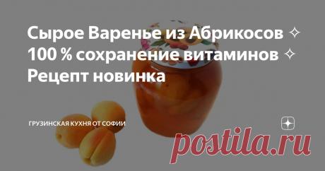 Сырое Варенье из Абрикосов ✧ 100 % сохранение витаминов ✧ Рецепт новинка Сегодня я хочу показать Вам рецепт, используя который можно сохранить в абрикосах всё то полезное, что в них заложила природа… Сырое варенье из абрикосов. 100 % сохранение витаминов Видео рецепт Как приготовить: