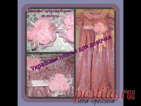 Как украсить праздничное платье розами. МК № 25.