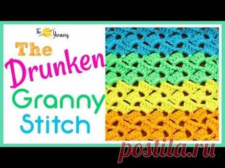Новый узор крючком «пьяная бабуля» The Drunken Granny Stitch - YouTube