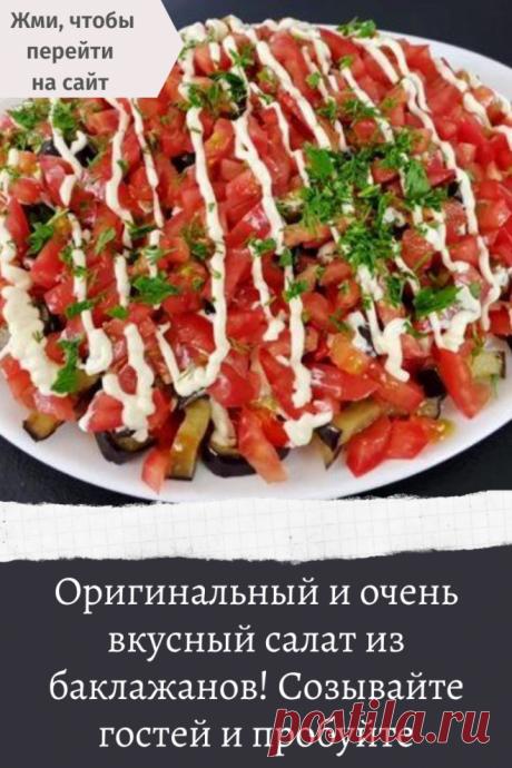 Хотим поделиться рецептом салата из баклажан, ведь сейчас начался их сезон.