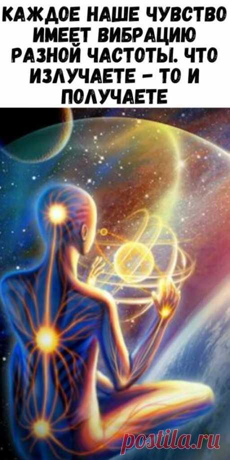 Каждое наше чувство имеет вибрацию разной частоты. Что излучаете - то и получаете - Упражнения и похудение