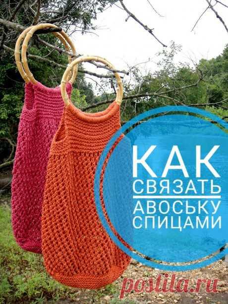 Авоська спицами, 11 моделей со схемами и подробным описанием,  Вязание для женщин
