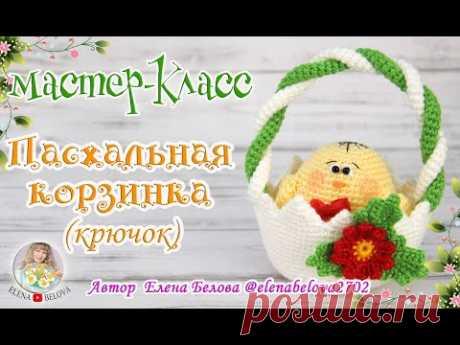 "Мастер-класс ""Пасхальная корзинка"" (крючком), автор Елена Белова"