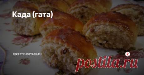 Када (гата) Очень вкусное печенье из Армении. Обязательно сделай его себе!
