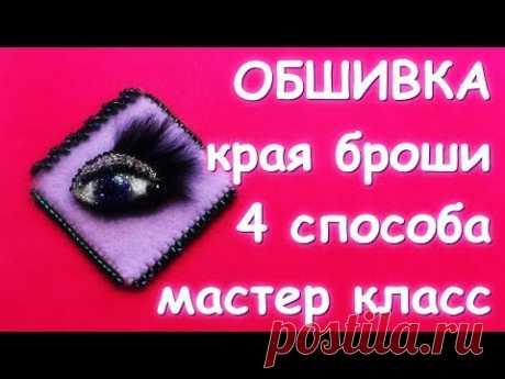 МАСТЕР КЛАСС 4 СПОСОБА ОБШИВКИ КРАЯ