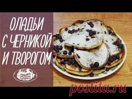 Что приготовить на завтрак: ОЛАДЬИ С ЧЕРНИКОЙ И ТВОРОГОМ | BLUEBERRY PANCAKES [видео рецепты] - YouTube