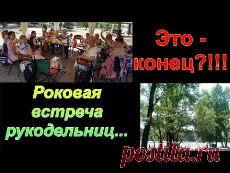 Клуб рукодельниц. Встреча в Киеве. Алена Никифорова