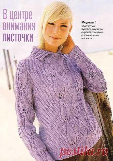Сиреневый узорчатый пуловер.
