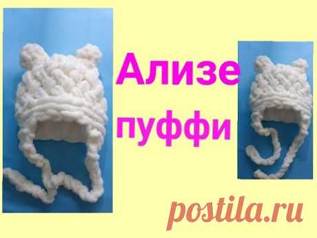 Шапочка с подкладом из Alize Puffy с ушками для младенца.