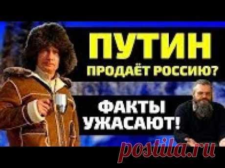 Правительство РФ продаёт Россию. Ужасающие факты (Новости LIVENEWS) [12.01.2020]
