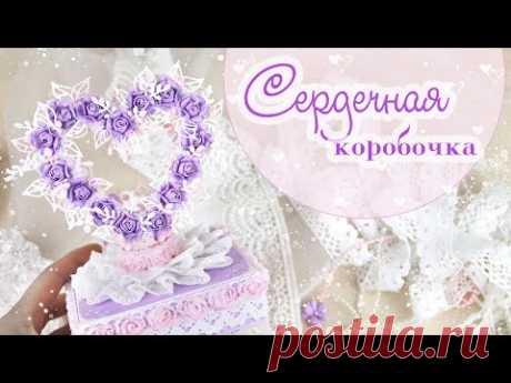 СЕРДЕЧНАЯ КОРОБОЧКА-валентинка/коробочка своими руками / Скрапбукинг/ Handmade card