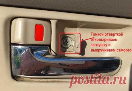 Шумоизоляция Toyota Corolla Fielder. Часть 2. Передние двери — logbook Toyota Corolla Fielder ~Белый Филя~ 2002 on DRIVE2 Story from the real owner of Toyota E120 — car audio. Всем привет. Как я и обещал в одном из предыдущих постов, настало время заняться шумоизоляцией передних дверей на своем Toyota Corolla Fielder. Если честно, то по сравнению с Toyota Sprinter Marino в этом авто шумка значительно лучше. Мне нравится звук закрывающихся дверей — он какой-то приглушенный…