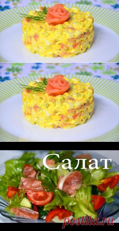 Простой салат с соленой красной рыбой рецепт с фото пошагово - 1000.menu