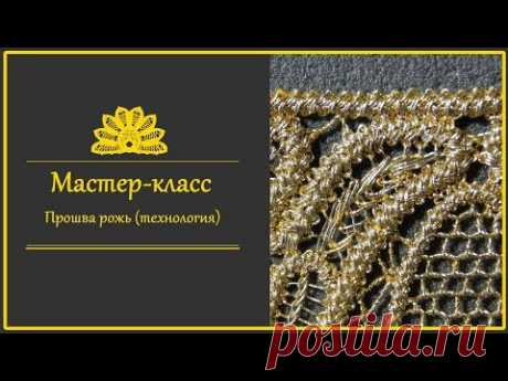 Румынское (шнурковое) кружево. Прошва рожь. Технология