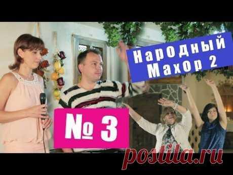 Народный Махор 2 - Выпуск 3. Песни