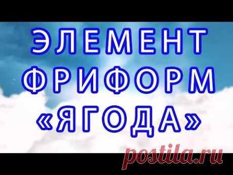 """Элемент Фриформ """"Ягода"""" крючком - применение + Мастер-класс"""