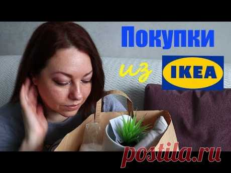 МОИ ПОКУПКИ ИЗ IKEA МАРТ 2019