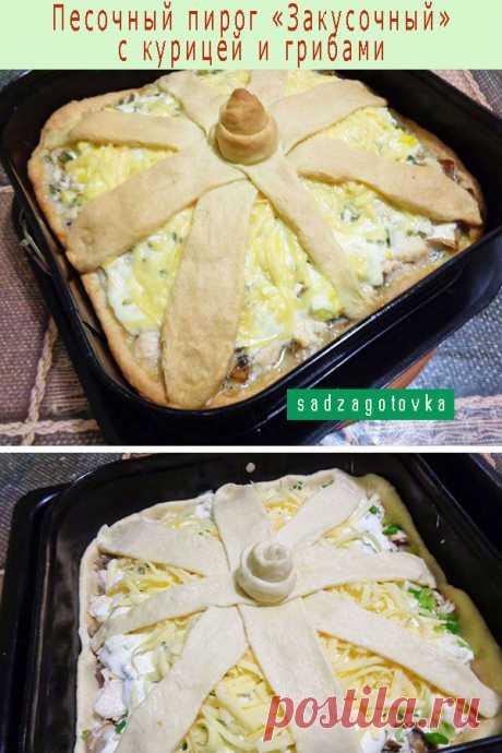 Рецепт. Песочный пирог «Закусочный» с курицей и грибами — Сад Заготовки