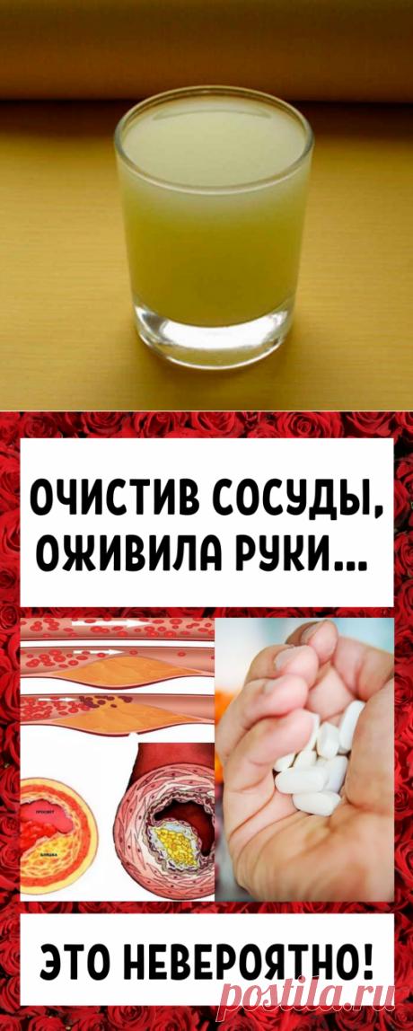 Очистив сосуды, оживила руки...
