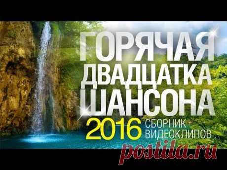 ГОРЯЧАЯ 20 ШАНСОНА 2016 / СБОРНИК ВИДЕОКЛИПОВ