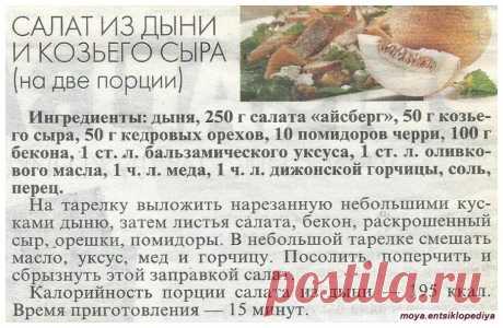 Салат из дыни и козьего сыра